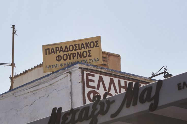 Sporades - Grèce